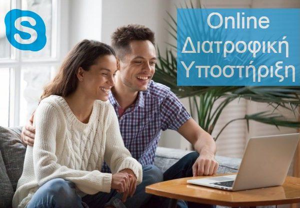 Online Diatrofiki Ypostiriksi